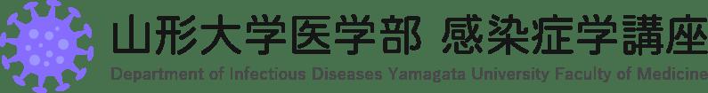 山形大学医学部 感染症学講座